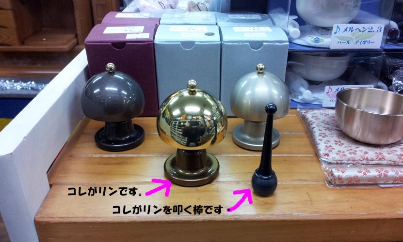 鈴(りん).jpg