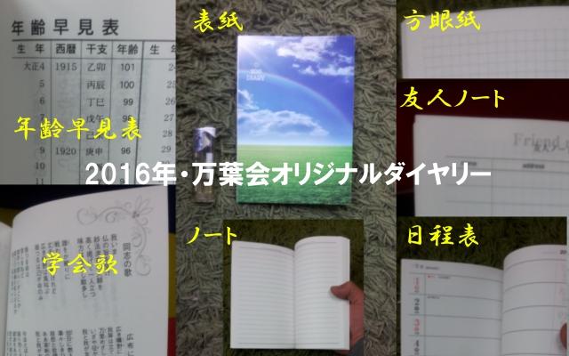 2016年ダイヤリー.jpg