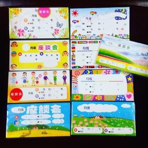 座談会カード.jpg
