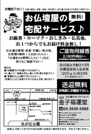 創価・SGIおしきみ線香ローソク仏具無料宅配サービスチラシ.jpg