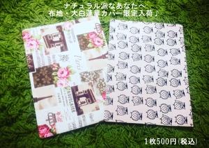 大白蓮華カバーナチュラル.jpg