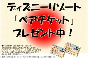 創価SGI仏壇購入ディズニーチケットプレゼントキャンペーン中.jpgのサムネール画像
