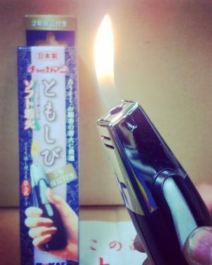 軽く火がつくライターGAS注入式.jpg