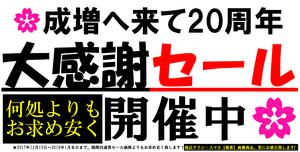 創価学会専門仏壇仏具の金子福運堂成増にて20周年セール.jpg