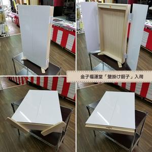 創価SGIブック型壁掛け折畳厨子仏壇.jpg